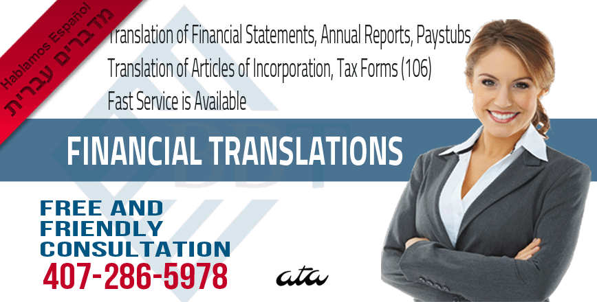 hebrew english business translation, business translation hebrew, hebrew english financial translation, translation of financial documents from hebrew into english